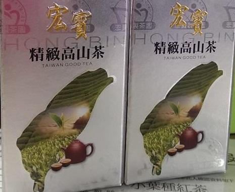 宏賓製茶園