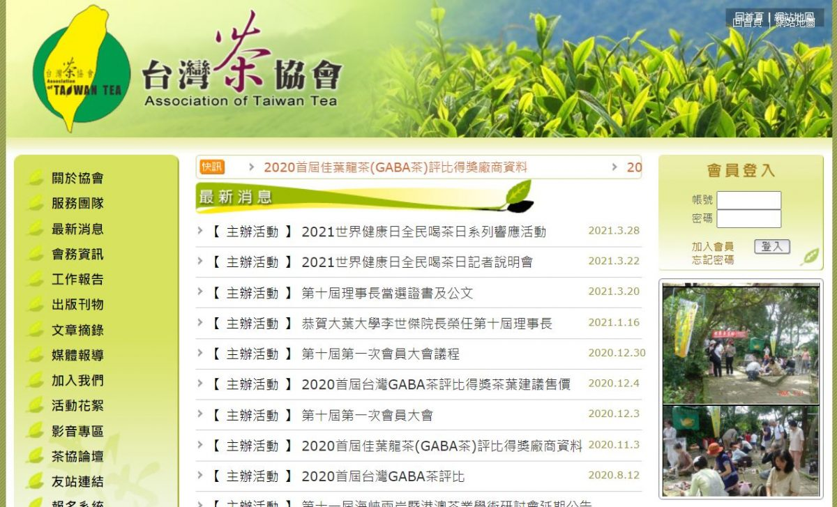 台灣茶協會