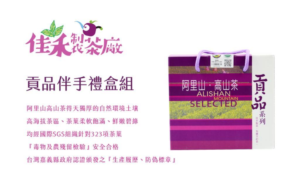 佳禾製茶廠