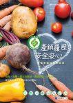 產銷履歷農產品資訊網