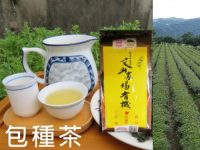 有機文山包種茶