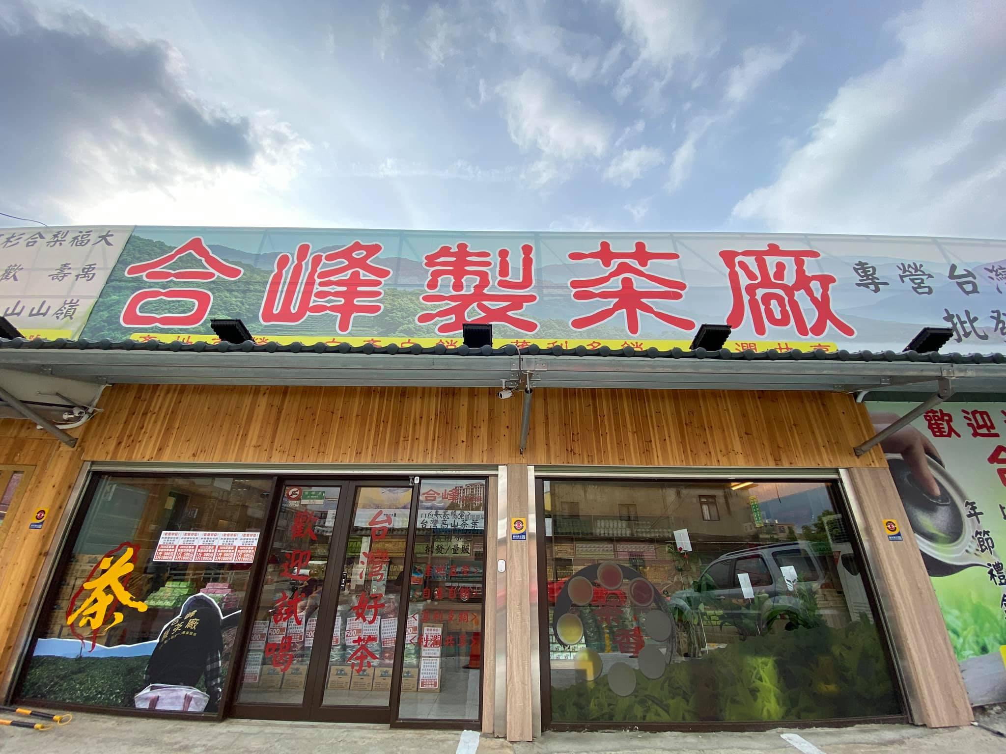 合峰製茶廠 鶯歌門市部