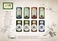 宏益製茶廠國際有限公司