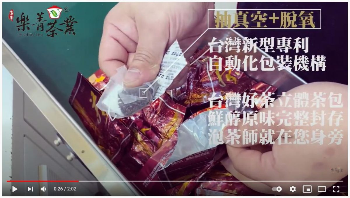 立體茶包包裝自動化