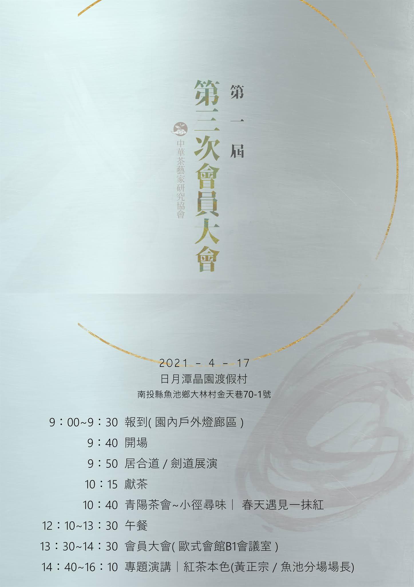 中華茶藝家研究協會