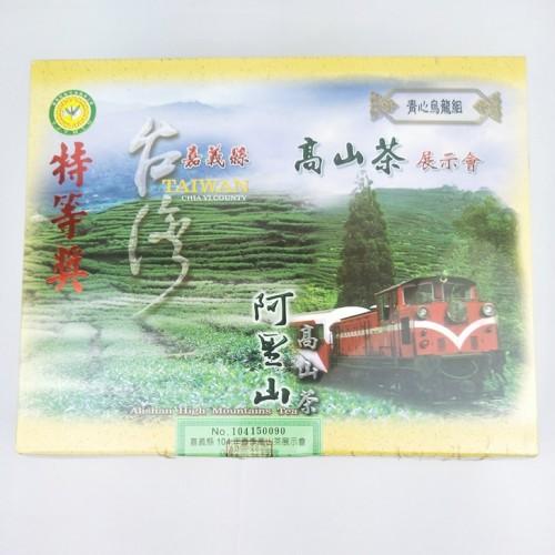 阿里山茶葉協會產銷商城