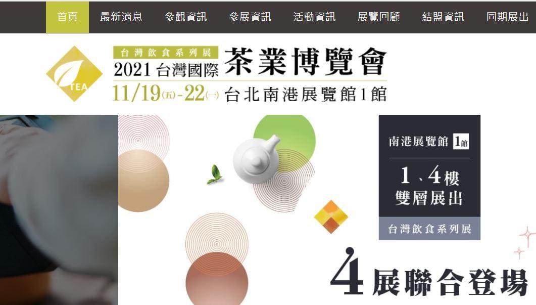 2021台灣國際茶業博覽會