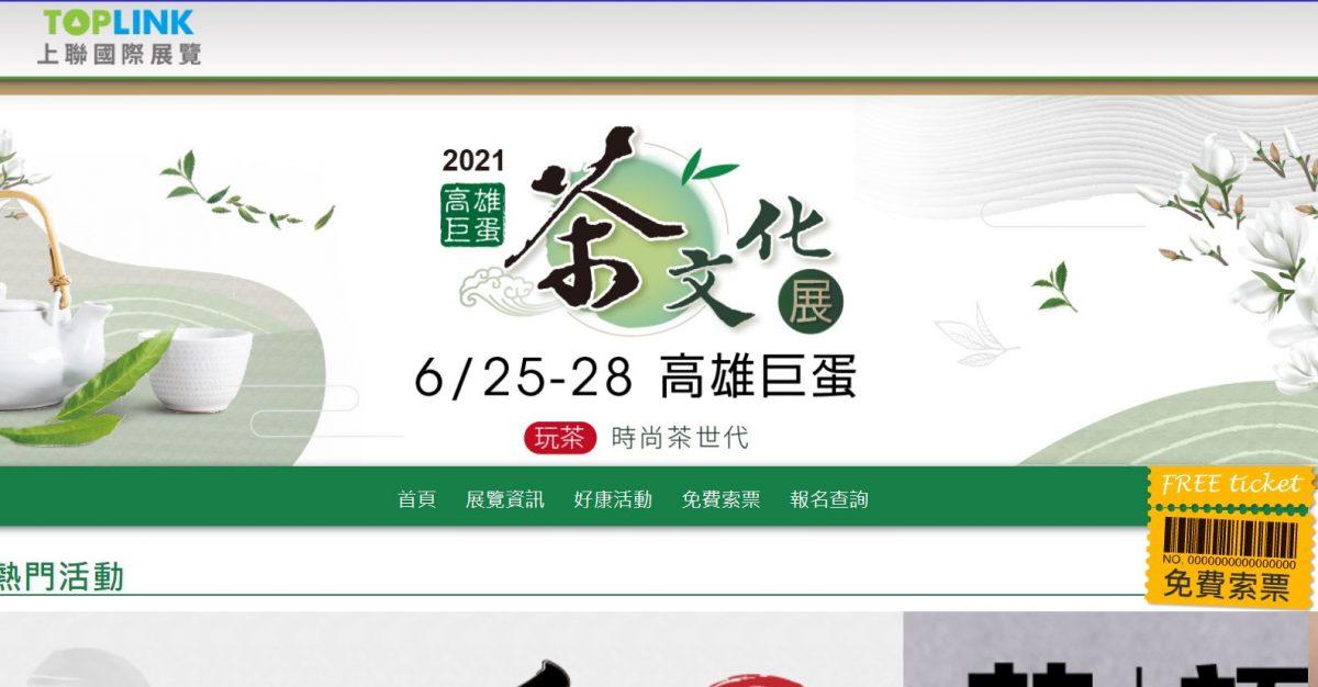 2021高雄巨蛋茶文化展